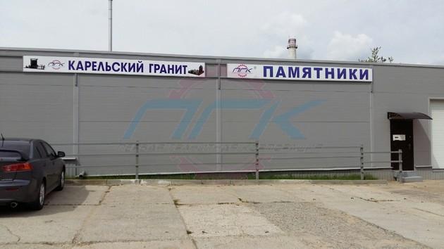 магазин склад памятников ПГК
