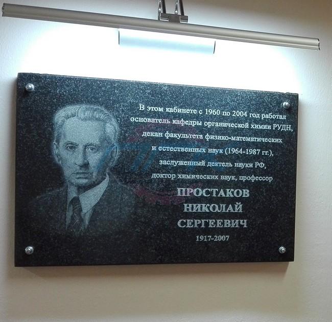 пример мемориальной доски на стене