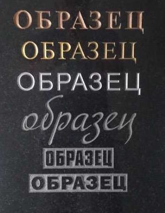 шрифты для гравировки