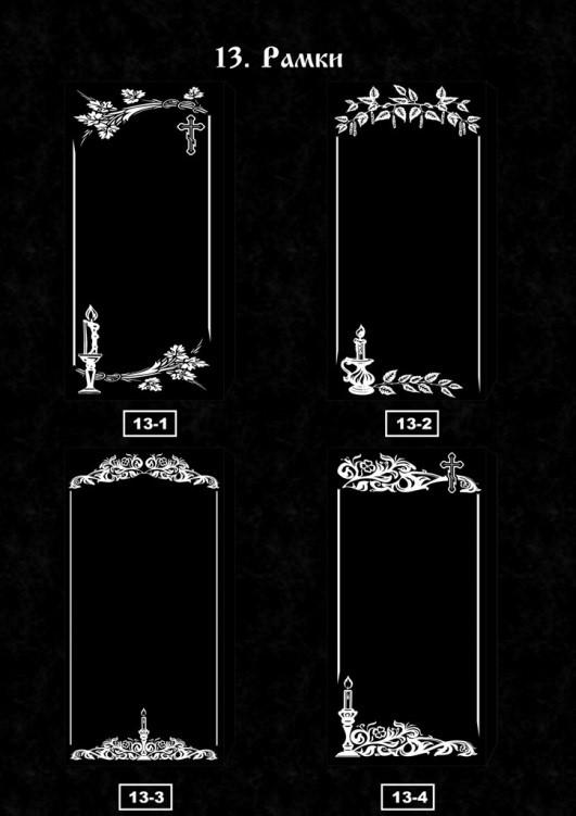 изображение рамок для гравировки