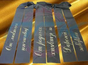 Надписи на траурных лентах