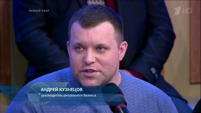 Андрей Кузнецов на первом канале