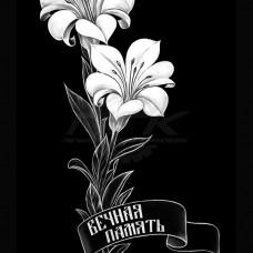 Цветок №57