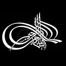 Картинка Ислам №22
