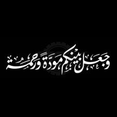 Картинка Ислам №24