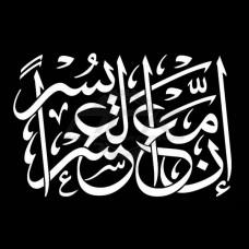 Картинка Ислам №25
