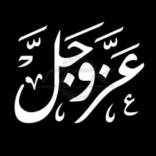 Картинка Ислам №34