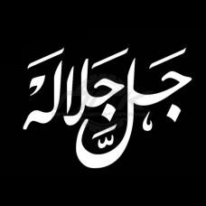 Картинка Ислам №35