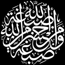 Картинка Ислам №39