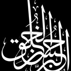 Картинка Ислам №40