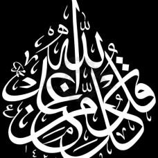 Картинка Ислам №43