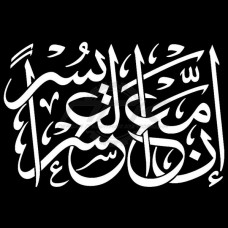 Картинка Ислам №45