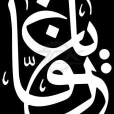 Картинка Ислам №46