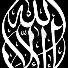 Картинка Ислам №49