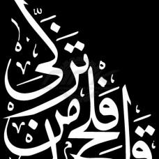 Картинка Ислам №50