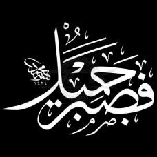 Картинка Ислам №55
