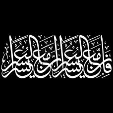 Картинка Ислам №57