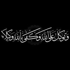 Картинка Ислам №62