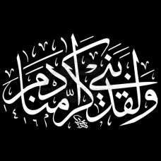 Картинка Ислам №64