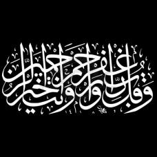 Картинка Ислам №67