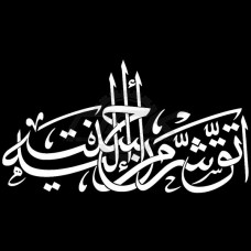 Картинка Ислам №69