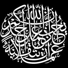 Картинка Ислам №70